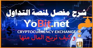 شرح منصة المحترفين و المبتدئين YoBit الأفظل لربح من تداول العملات (من الصفر الى النهاية )
