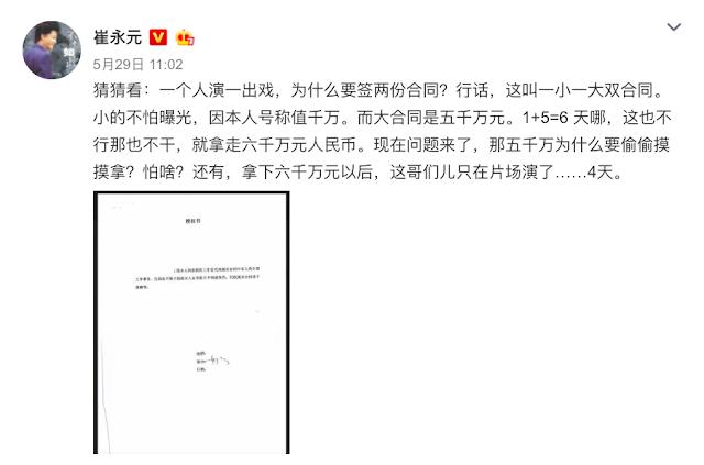 Cui Yongyuan versus Fan Bingbing