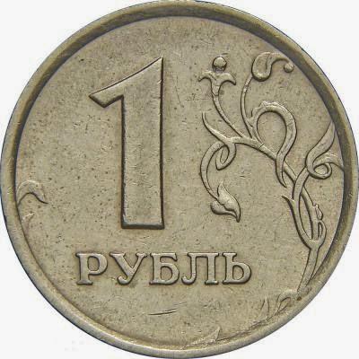 5 рублей 1998 года стоимость с приспущенным знаком