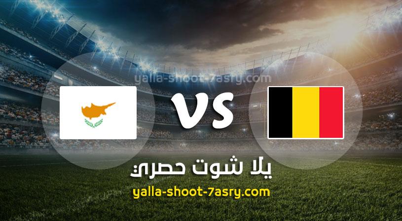 مباراة بلجيكا وقبرص