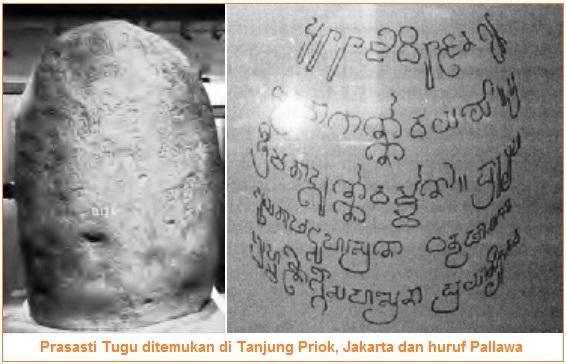 Isi dan Gambar Prasasti Tugu - tujuh prasasti kerajaan tarumanegara