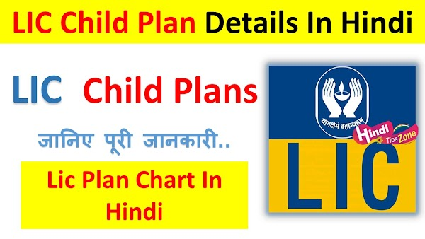 LIC Child Plan Details In Hindi | एल आई सी बच्चों के प्लान