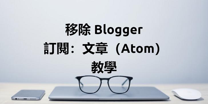 Hide-Atom-RSS
