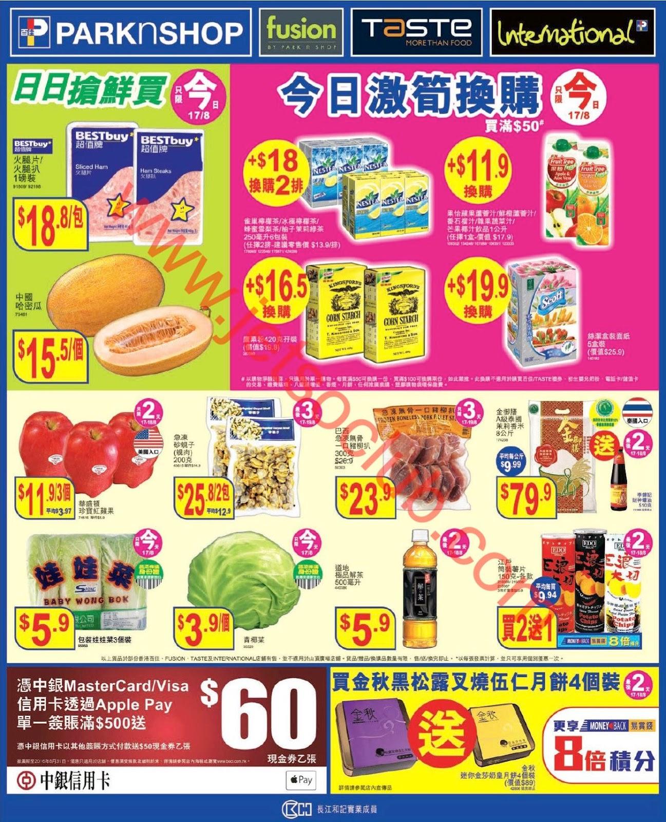 百佳超級市場最新優惠(17/8) ( Jetso Club 著數俱樂部 )