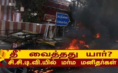 Who set fire to Ice House Police Station during Marina Jallikattu Protests? – Mystery men caught in CCTV