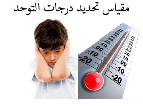 مقياس كارس لتحديد درجات التوحدDoc