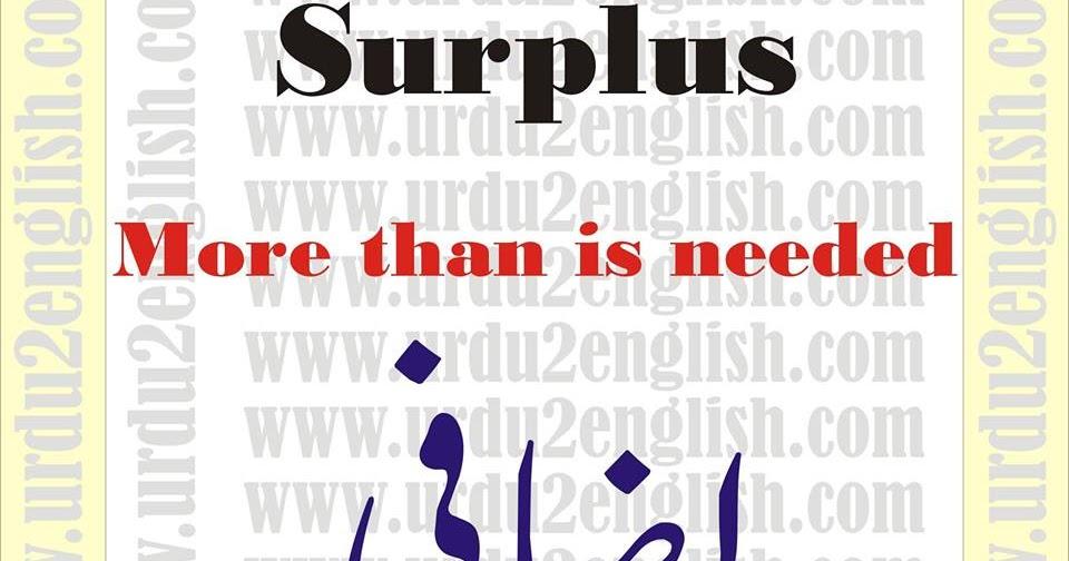 urdu 2 english  surplus meaning in urdu