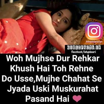 Woh Mujhse Dur Rehkar Khush Hai Toh Rehne Do Usse Mujhe Chahat Se Jyada Uski Muskurahat Pasand Hai