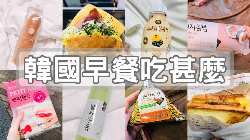 6天韓國早餐!Isaac Toast 吐司、Egg Drop 三文治 、Line牛奶、CU便利店飯團、紫菜包飯 (影片)