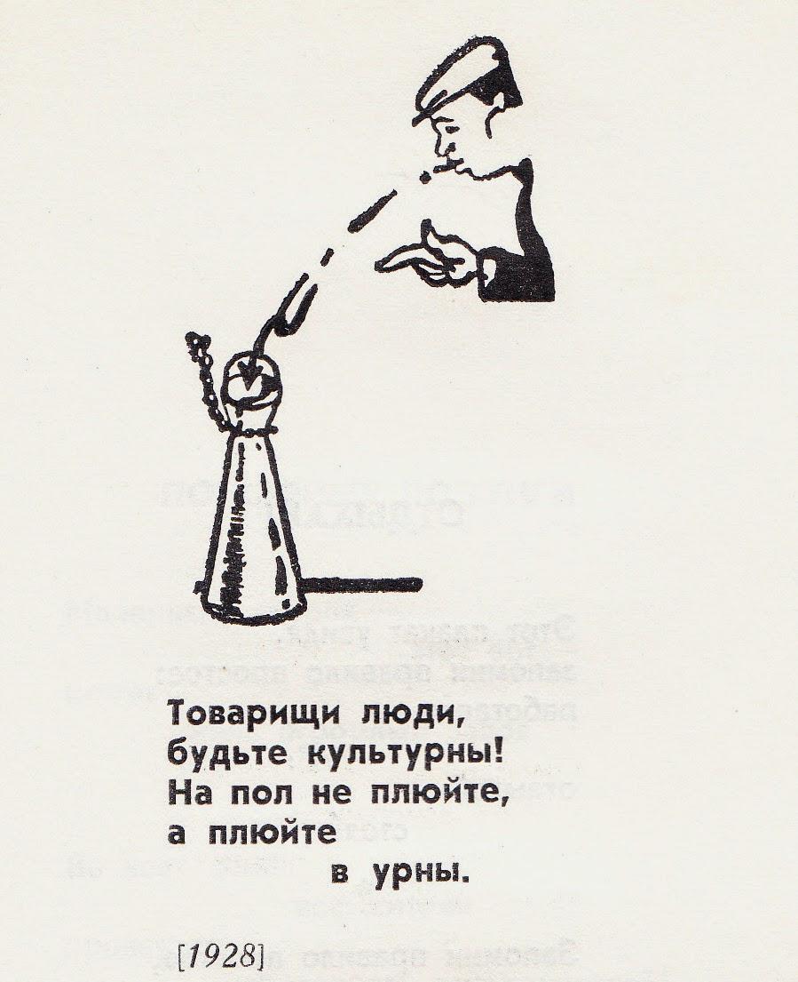U.R. Bowie on Russian Literature: Товарищи люди,