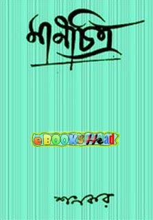 Manchitra by Shankar (Bangla Book)