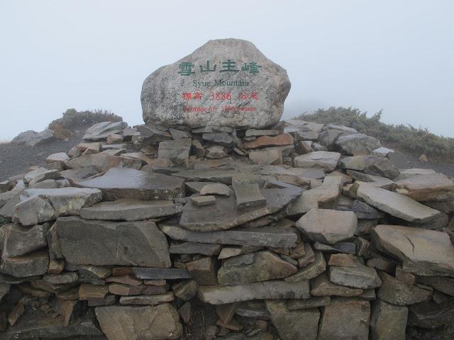IMG 5972 - 台中登山│台灣第二高峰,雪山主峰、東峰兩天一夜攻頂!這兩天是我最難熬的一夜