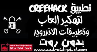 تحميل وشرح تطبيق creehack لتهكير العاب وتطبيقات الاندرويد بدون روت