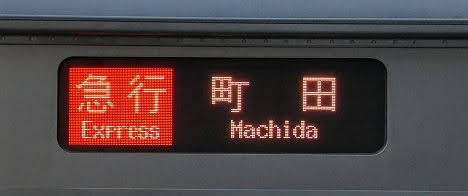 小田急電鉄 急行 町田行き3 3000形