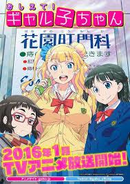 Oshiete! Galko-chan -  2016 Poster