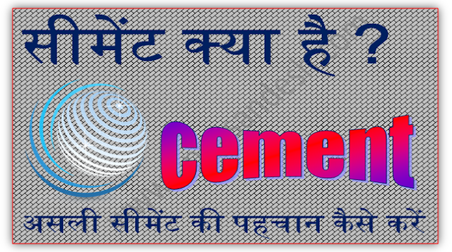 सीमेंट क्या है - What is cement