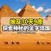 埃及10天9夜游,探索神秘的金字塔国!