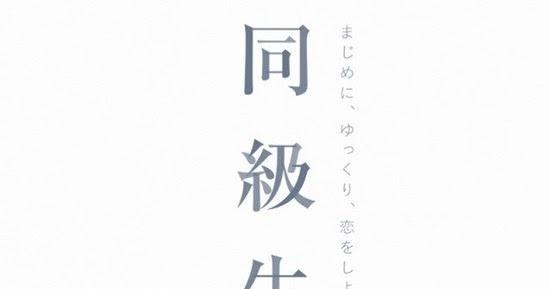 PennsylvAsia: Dou kyu sei (同級生) movie at Hollywood Theater