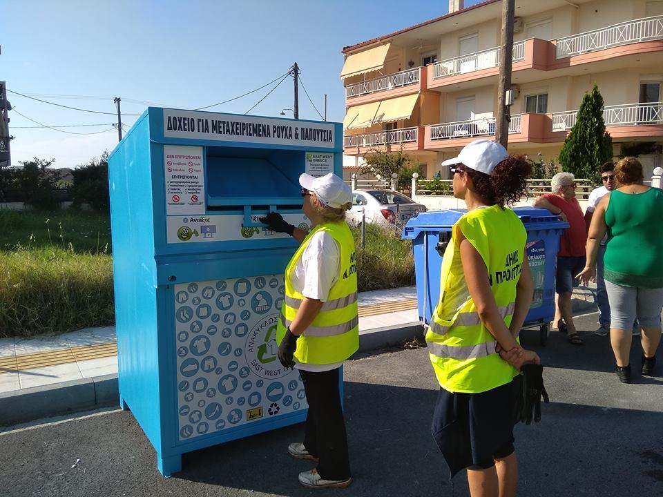 Οι πρώτοι ειδικοί κάδοι Ανακύκλωσης Ρούχων, υφασμάτων, δερμάτινων ρούχων & παπουτσιών στο Δήμο Ν. Προποντίδας