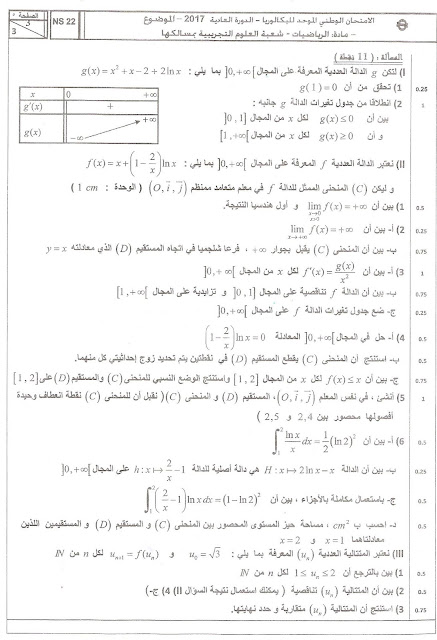 رياضيات الثانية باكالوريا علوم تجريبية : تصحيح امتحان الدورة العادية 2017 - تمرين الدالة