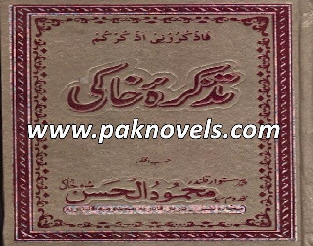 Tazkira e Khaki Urdu Book By Mehmood Ul Hassan Shah Khaki