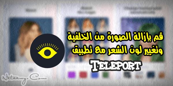 تطبيق-Teleport-لفصل-الصورة-عن-الخلفية