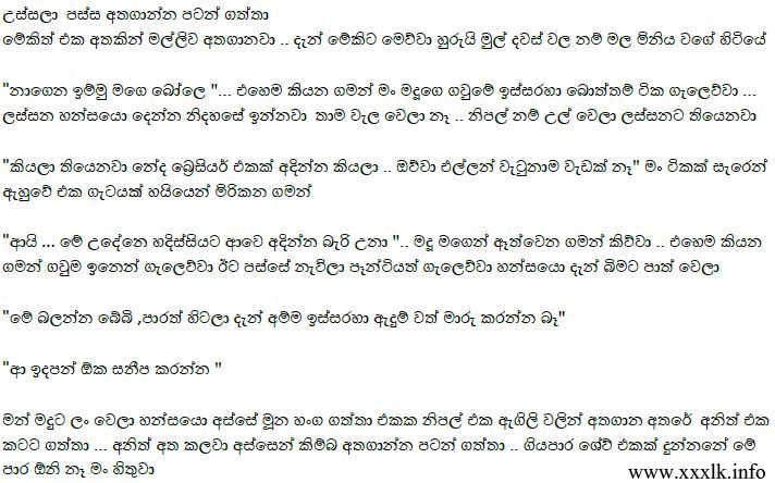 Sinhala Wela 2016: වැල කතා සිංහල : Madu 1