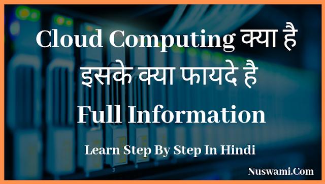 Cloud Computing क्या है और इसके क्या फायदे है Full Information