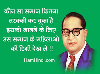 Jai Bhim Status Shayari Images in Hindi