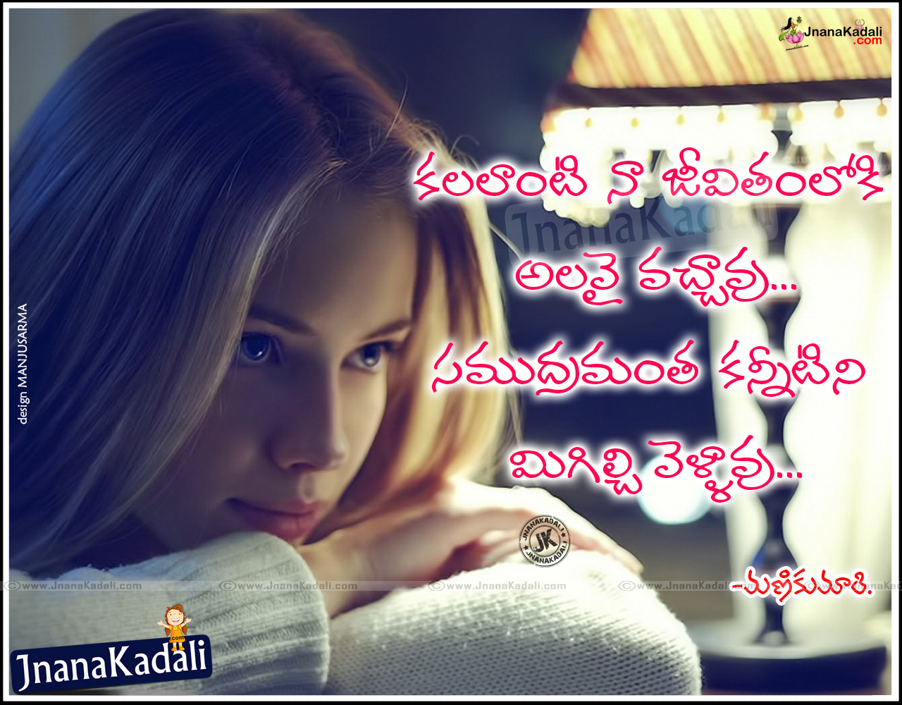 Failure Source · Here is a heart breaking telugu sad love quotes with hd wallpapers Telugu Language Sad