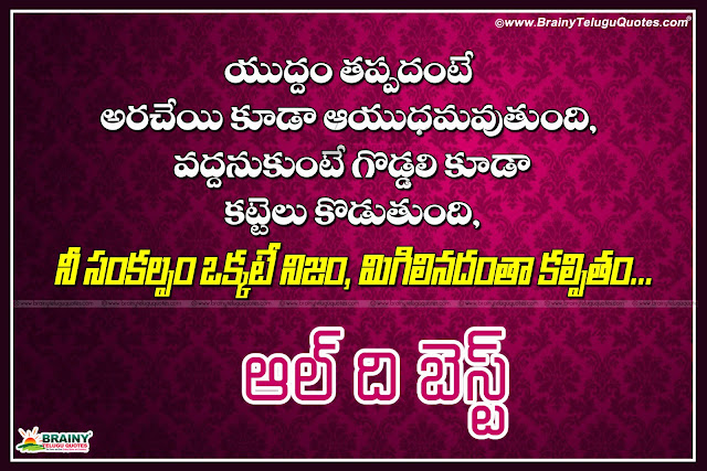 Here is Telugu Language Life Motivational Quotes Messages, Good Reads in Telugu language about Life, Telugu Nice All The Best Quotes Images, Telugu Famous Images about Life, Good Morning Life Thoughts in Telugu Language.