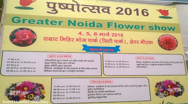 Noida Diary: Pushpotsav - Greater Noida Flower Show 2016 Program Schedule