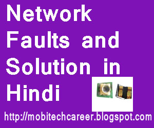 Not Network in Mobile Phone, Weak Network Solution