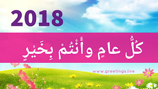 Greetings Happy New Year 2018 in Arabic
