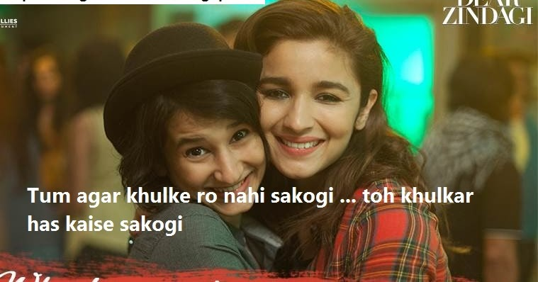 Tum agar khulke ro nahi sakogi ... toh khulkar has kaise sakogi - Dear Zindagi Movie dialogue - Collection of famous movie dialogue images