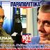 Όλο το ηχητικό από την εκπομπή στα Παραπολιτικά με τον Γ. Τράγκα και τον Δ. Καζάκη.