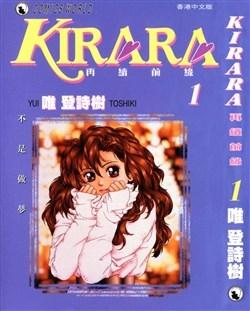 Kirara - Hồn ma quyến rũ