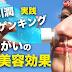 【鼻うがいで小顔】長谷川潤やゲンキング実践!美容効果を徹底解剖