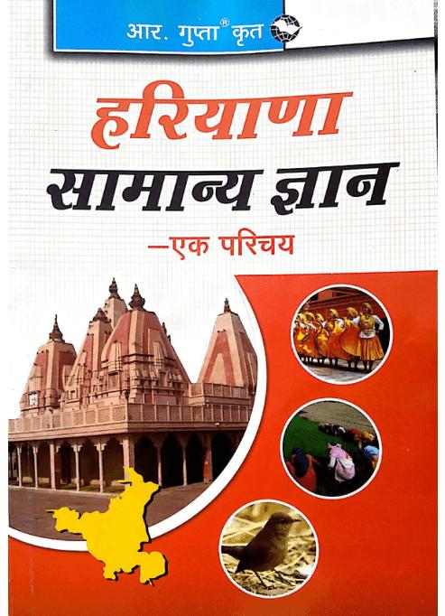 हरियाणा सामान्य ज्ञान प्रश्नोत्तरी पीडीऍफ़ पुस्तक | Haryana Samanya Gyan Book In Hindi PDF