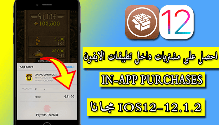 https://www.arbandr.com/2019/04/get-in-app-purchases-for-free-on-iphone-ios12-12.1.2.html