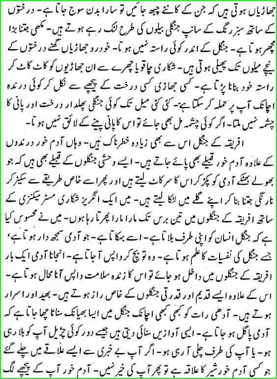 Talash E Muhabbat A Hameed