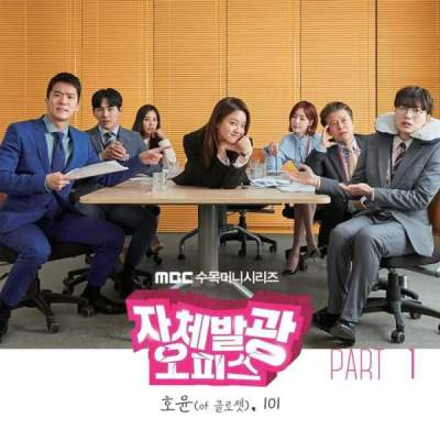 Lyric : Ho Yoon (Closet) - 101 (OST. Radiant Office)