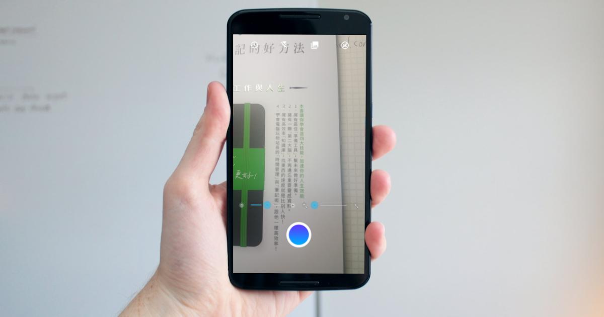 Text Scanner 速度超快的免費中文 OCR 文字掃描 Android App