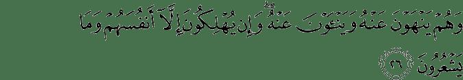 Surat Al-An'am Ayat 26