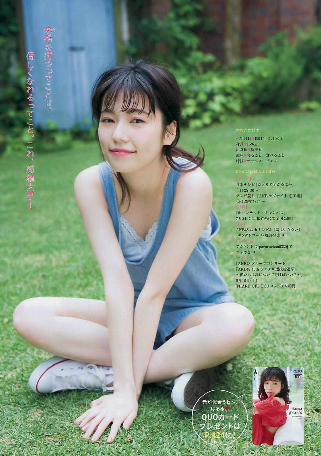 Shimazaki Haruka 島崎遥香 AKB48, Weekly Young Jump 2016 No.27 Gravure