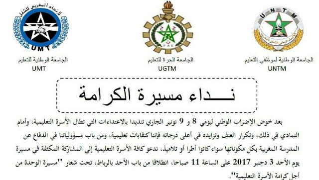 نداء مسيرة كرامة الاسرة التعليمية ورد الاعتبار للمدرسة المغربية الاحد 3 دجنبر 2017