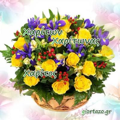28 Σεπτεμβρίου Σήμερα γιορτάζουν Οσίου Χαρίτωνος ομολογητού giortazo Χαρίτων, Χαρίτωνας