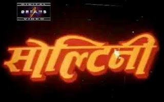 Nepali Movie - Soltini