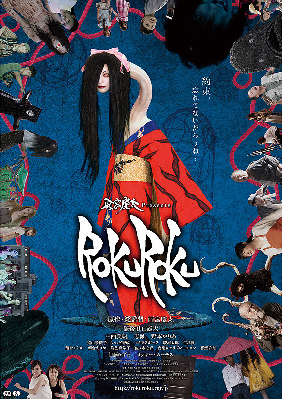 Sinopsis Rokuroku: The Promise of the Witch (2017) - Film Jepang