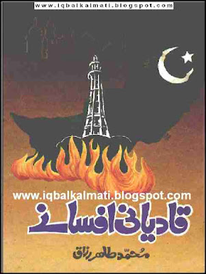 Qadyani Afsanay Urdu Stories Of Qadyanies